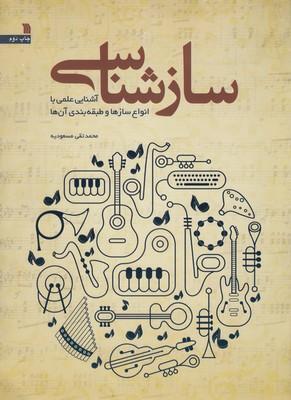 ساز-شناسي-آشنايي-علمي-باانواع-سازهاوطبقه-بندي-آن-ها