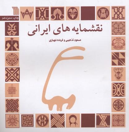 نقشمايه-هاي-ايراني