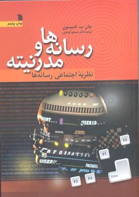 رسانه-ها-و-مدرنيته