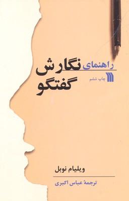 راهنماي-نگارش-گفتگو
