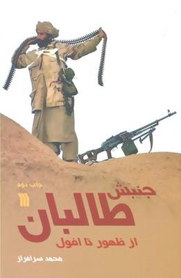 جنبش-طالبان-از-ظهور-تا-افول