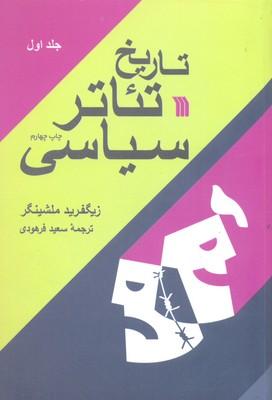 تاريخ-تئاتر-سياسي