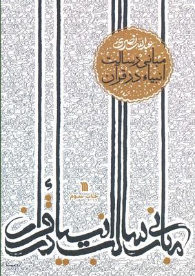 مباني-رسالت-انبيا-در-قرآن
