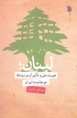 لبنان:-هويت-ملي-و-تاثير-آن-بر-روابط-دو-جانبه-با-ايران