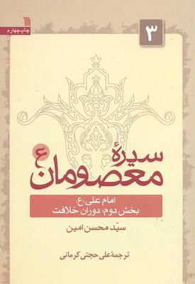 سيره-معصومان-جلد(3)بخش-دوم