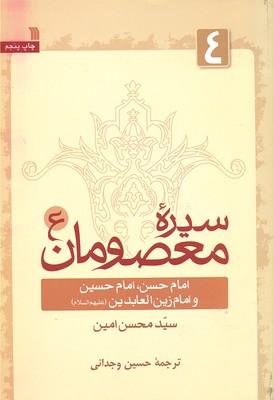 سيره-معصومان-جلد(4)امام-حسين-ع-و---