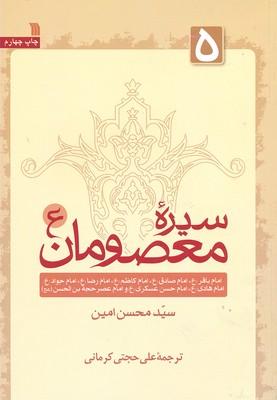 سيره-معصومان-جلد(5)امام-باقر-ع-و---