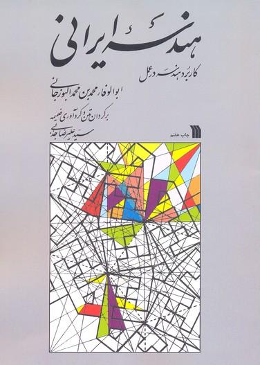 هندسه-ايراني