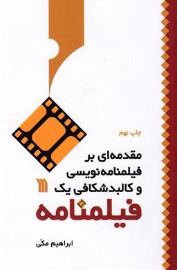 مقدمه-اي-بر-فيلمنامه-نويسي-و-كالبد-شكافي-يك-فيلمنامه