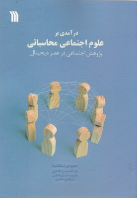 درآمدي-بر-علوم-اجتماعي-محاسباتي