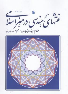 نقشهاي-هندسي-در-هنر-اسلامي