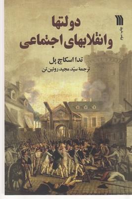 دولتها-و-انقلابهاي-اجتماعي