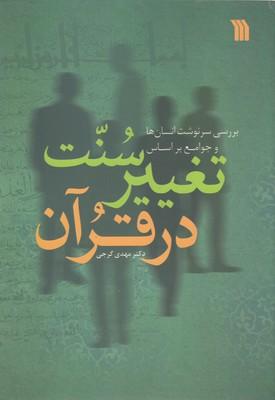 سنت-تغيير-در-قرآن