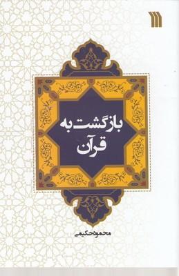 بازگشت-به-قرآن