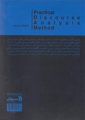 روش-عملياتي-تحليل-گفتمان