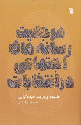 مرجعيت-رسانه-هاي-اجتماعي-در-انتخابات