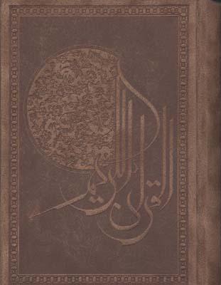قرآن-(جير-rجيبي-قابدار-اشرفي)-عدالت