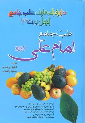 طب-جامع-امام-علي(ع)