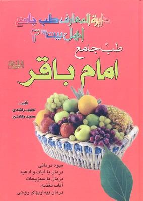 طب-جامع-امام-باقر(ع)