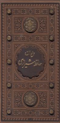 ديوان-حافظ-شيرازي