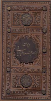 ديوان-ناصرخسرو-قبادياني