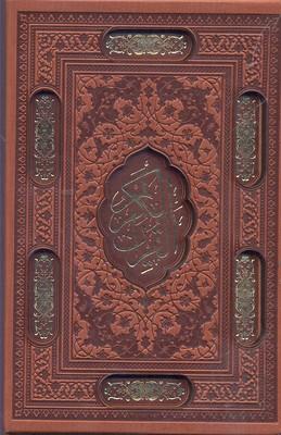 قرآن-كريم