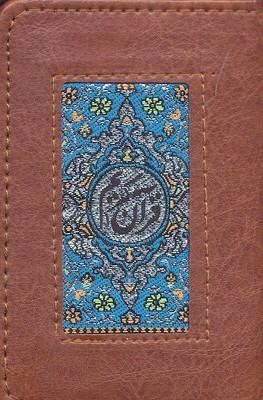 قرآن-جز-سي