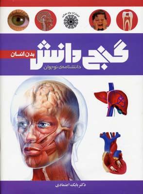 دانشنامه-نوجوان---بدن-انسان---گنج-دانش