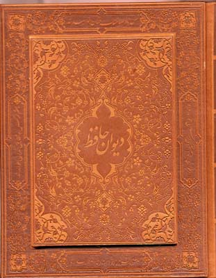 ديوان-حافظ(نيم-جيبي-چرم-معطر-لب-طلا-جعبه-دار)پيام-عدالت