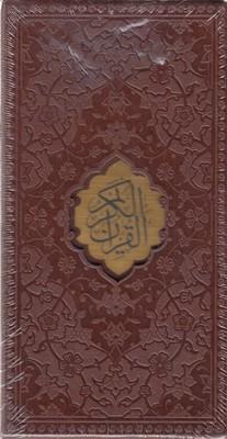 قرآن-الكريم(قابدار-چرم)