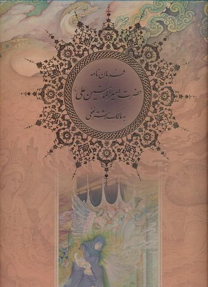 فرمان-نامه-حضرت-علي-به-مالك-اشتر