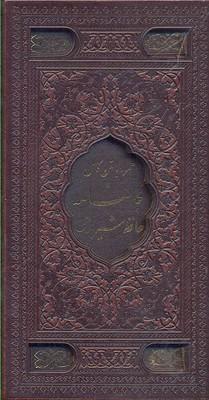 فالنامه-حافظ-همراه-با-متن