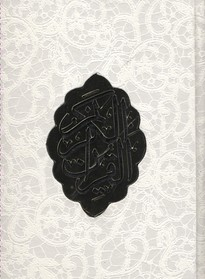 قرآن(سفيد-معطر-جعبه-دار-گلاسه)