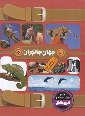 تصویر دانشنامه مدرسه گنج دانش جهان جانوران