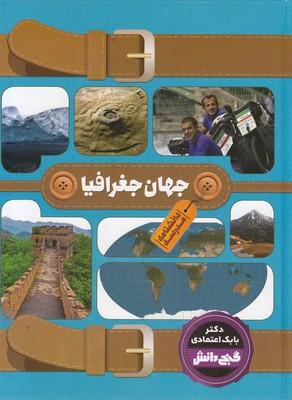 دانشنامه-مدرسه-گنج-دانش-جهان-جغرافيا
