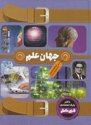 دانشنامه-مدرسه-گنج-دانش-جهان-علم