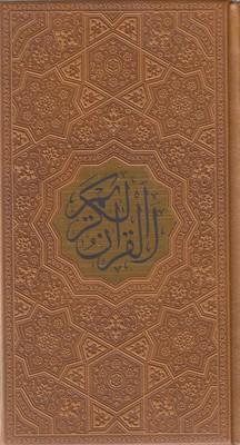 قرآن-الكريم(چرم)