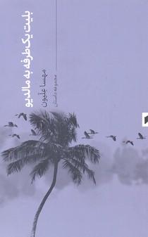 بليت-يك-طرفه-به-مالديو