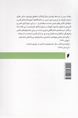 تصویر ادبيات كودك در ايران