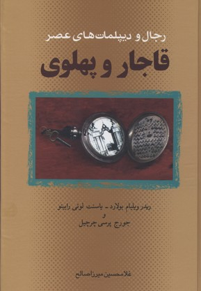 رجال-و-ديپلمات-هاي-عصر-قاجار-و-پهلوي