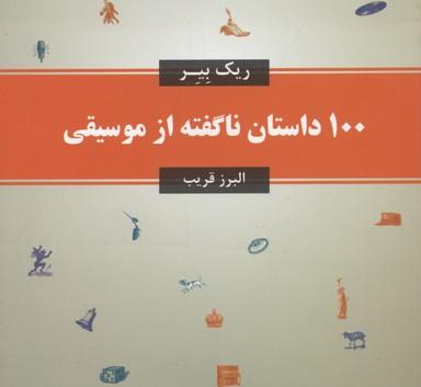 100-داستان-ناگفته-از-موسيقي