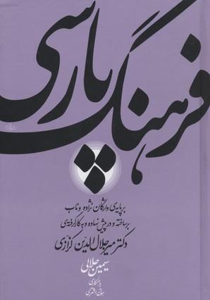 فرهنگ-پارسي