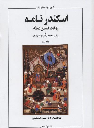 اسكندر-نامه(2جلدي)