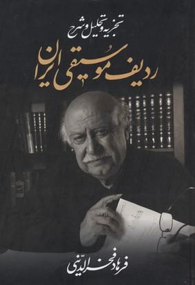 تجزيه-و-تحليل-و-شرح-رديف-موسيقي-ايران