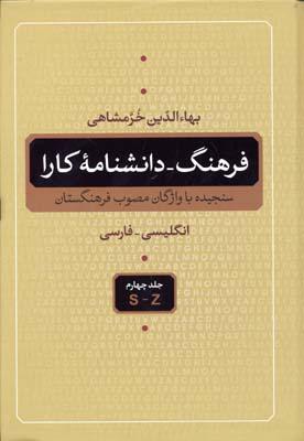 فرهنگ---دانشنامه-كارا-(5جلدي)