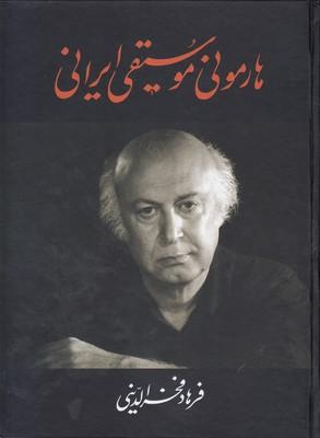 هارموني-موسيقي-ايراني