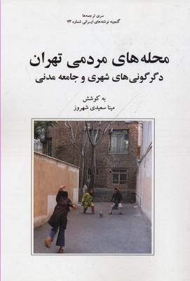 محله-هاي-مردمي-تهران
