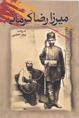 ميرزا-رضا-كرماني