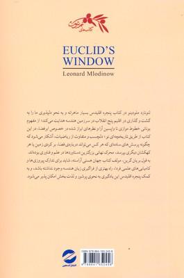 تصویر پنجره اقليدس