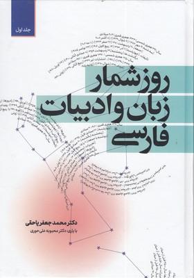 روزشمار-زبان-و-ادبيات-فارسي